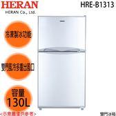 【HERAN禾聯】130公升 雙門電冰箱 HRE-B1313 送基本安裝 免運費