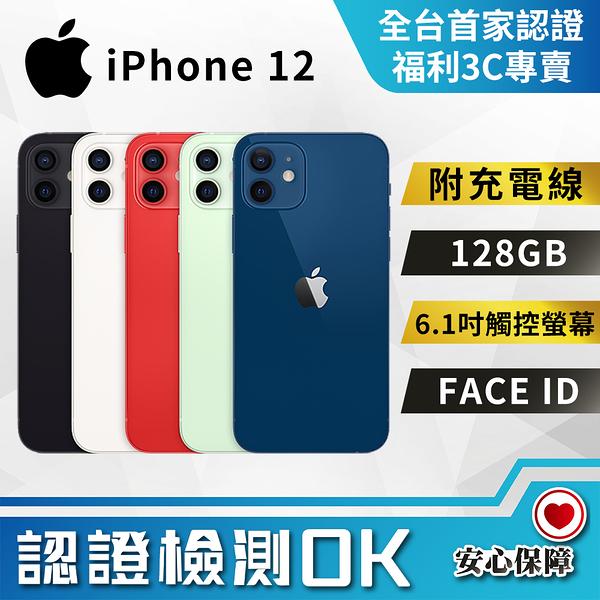 【創宇通訊│福利品】滿4千贈好禮 S級9成新上 Apple iPhone 12 128GB (A2403) 5G優惠手機 開發票