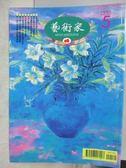 【書寶二手書T7/雜誌期刊_MNJ】藝術家_264期_印象派在台灣特展專輯