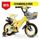 兒童自行車3歲寶寶腳踏車2-4-6歲6-7-8-9-10歲童車男孩小女孩單車CY『新佰數位屋』