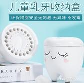乳牙盒-創意兒童乳牙盒可愛牙齒收納盒寶寶胎毛收藏盒男孩女孩牙齒保存盒 多麗絲