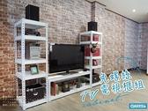 ㄩ型電視櫃 音響收納櫃(單層耐重200公斤)客廳展示櫃 螢幕層架 高低櫃【空間特工】TVWL4L