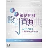 ASP.NET 網站開發設計寶典:使用Visual Basic