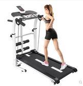 跑步機家用款小型迷妳室內多功能走步機靜音折疊運動健身器材igo 韓風物語