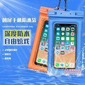 手機防水袋 新款氣囊手機防水袋戶外漂流密封游泳潛水手機套觸屏通用蘋果華為 5色