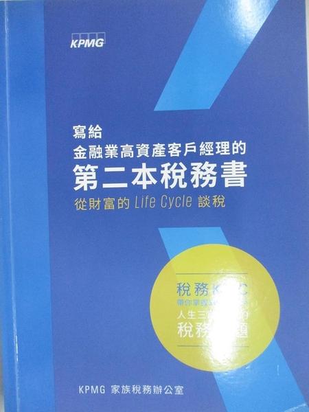 【書寶二手書T1/財經企管_EIP】寫給金融業高資產客戶經理的第二本稅務書-從財富的Life Cycle談稅_