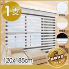 加點 台灣製 DIY 電動窗簾【醫碩科技 MH-ZEBE0-NOR1-120A】 斑馬簾系列 120*185cm