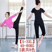 YOYO舞蹈服瑜伽服女 上衣 褲子兩件套(8色S-3XL)AC1009