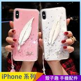 羽毛水鑽殼 iPhone SE2 XS Max XR i7 i8 i6 i6s plus 手機殼 手機套 吊繩掛繩 保護殼保護套 滴膠軟殼