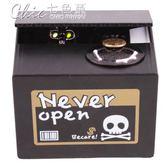 存錢筒兒童創意存錢罐會鬼叫發光的骷髏頭儲蓄罐偷錢鬼貪錢鬼「Chic七色堇」