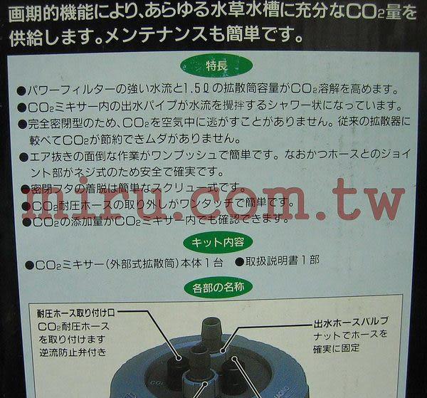【西高地水族坊】日本阿諾 JAQNO CO2外部式擴散桶