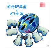 618好康又一發輪滑護具兒童頭盔套裝全套自行車安全帽子滑板溜冰鞋平衡車護膝
