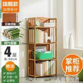 木馬人簡易書架收納置物架簡約現代實木多層落地兒童桌上學生書櫃 NMS名購居家