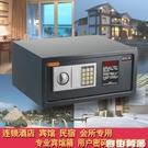保險櫃 賓館箱連鎖酒店保險箱小型電子密碼保險櫃民宿保管箱家用密碼箱櫃 自由角落
