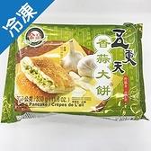 金品五更天香蒜大餅110g X3入【愛買冷凍】