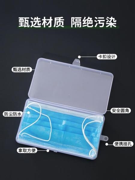 口罩收納盒 口罩暫存夾隨身翻蓋一次性口鼻罩兒童學生防水神器便捷收納夾盒子 宜品