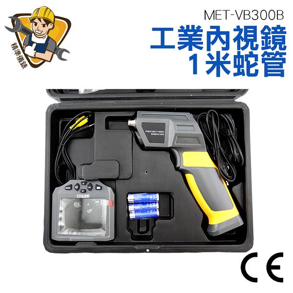 《精準儀錶旗艦店》工業內視鏡 工業管道檢測內視鏡 蛇管錄影機 管道攝影機 MET-VB300B