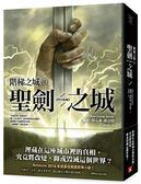 階梯之城(II):聖劍之城