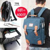 [ 潮流堂 ]  英倫雙扣多層支援USB充電後背包(14吋筆電可放)-184080423