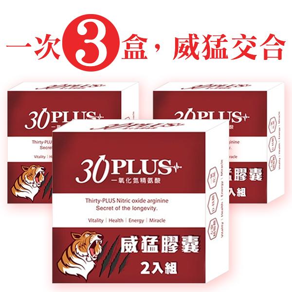 男用保健食品 三盒優惠 一氧化氮/精氨酸 30plus虎標威猛膠囊 阿性精品