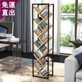 簡易鐵藝樹形書架省空間臥室書架落地實木經濟型簡約現代鋼木書櫃