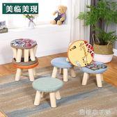 小凳子實木家用小椅子時尚換鞋凳圓凳成人沙發凳矮凳子創意小板凳 WD一米陽光