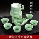 茶具整套功夫茶杯茶具套裝家用簡約懶人泡茶石磨全半自動沖茶器禮盒LX新年禮物
