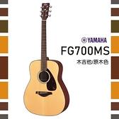 【非凡樂器】YAMAHA FG700MS /單板木吉他 / 贈超值配件包 / 公司貨保固