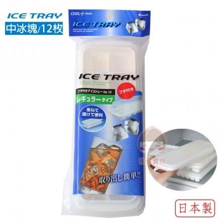 【日本INOMATA】CoolPlus 附蓋衛生製冰盒(中)~12顆冰塊‧日本製✿桃子寶貝✿
