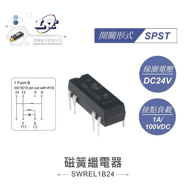 『堃喬』REED RELAY DC24V DIP8 TRR1B24D00D-R SPDT 磁簧繼電器 接點負載1A/250VAC『堃邑Oget』
