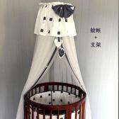AUSTTBABY落地嬰兒床圓床方床蚊帳帶支架兒童寶寶床(不含床)jy【店慶免運八九折鉅惠】