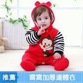 全館83折 嬰兒秋冬裝新生兒加厚哈衣連體衣0-3個月男女寶寶冬季外出抱衣服