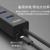 usb3.0分線器集線器一拖四高速筆記本 Type-c擴展多接口HUB 創想數位