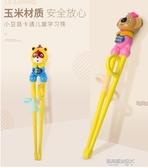 兒童餐具兒童筷子訓練筷寶寶訓練學習練習筷子輔食碗筷套裝兒童餐具 【快速出貨】