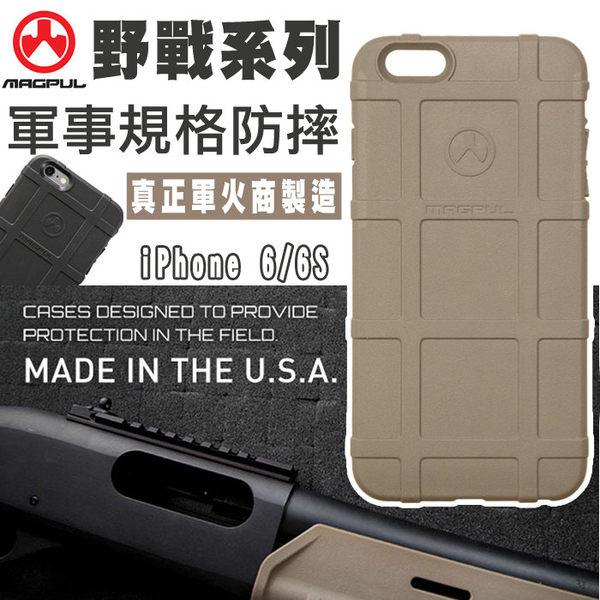 美國正品 Magpul Field case 泥沙 4.7吋 iPhone 6/6S iP6/I6S 軍事風格 戰術防護手機殼/保護殼/手機套/保護套