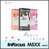 ☆糖果系列 EE-59 入耳式耳機麥克風/鴻海 InFocus M510/M511/M518/M510T/M530/M535/M550