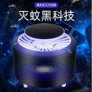 2020新款蚊燈USB光觸媒滅蚊燈家用滅蠅驅蚊器滅蚊器捕蚊燈代發 青山市集