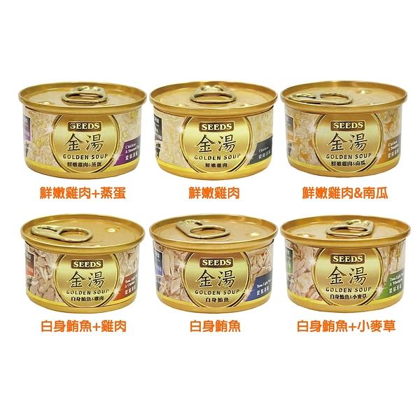 寵物家族-Seeds惜時-GOLDEN SOUP金湯愛貓湯罐80g 6口味