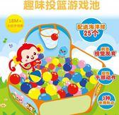 繽紛兒童海洋球寶寶投籃球池彩色波波球塑料洗澡玩具投球游戲滿699元88折鉅惠