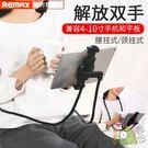 懶人支架手機支架掛脖子床頭多功能直播桌面...