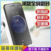磨砂霧面螢幕貼 iPhone SE2 XS XSMax XR 玻璃貼 鋼化膜 紫光護眼 防藍光 保護貼保護膜 防手汗指紋