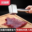 304不銹鋼松肉錘家用廚房砸搗拍敲牛排嫩肉斷筋器商用打 洛小仙女鞋