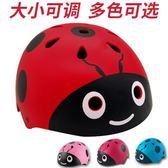 輪滑頭盔兒童男女安全帽子溜冰鞋滑板滑冰護具寶寶騎行自行平衡車