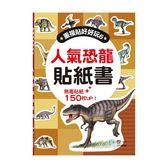 人氣恐龍貼紙書 CF10026 世一 (購潮8)