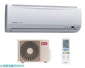 【HITACHI 日立】《定頻冷專》分離式冷氣 RAS-50UK/RAC-50UK/RICKY/標準安裝