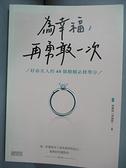 【書寶二手書T9/勵志_B9R】為幸福,再勇敢一次:好命女人的40個婚姻必修學分_林靜如(律師娘)
