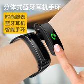 智能手環藍牙耳機二合一可通話運動計步器手錶無線成人分離式安卓蘋果通用 【格林世家】