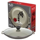 台灣製 瑪露塔頂級鑄造不沾烤盤33cm(附蓋)烤盤 煎盤 平底鍋  鈦合金不沾烤盤