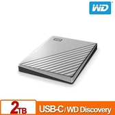 WD 威騰 My Passport Ultra 2TB(炫光銀) 2.5吋USB-C行動硬碟