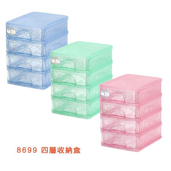 收納盒、置物盒 佳斯捷JUSKU 8699-4 彩色精靈四層收藏盒【文具e指通】 量大再特價